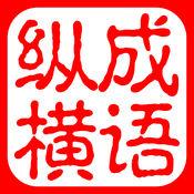 成语纵横接龙 1.7