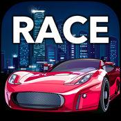 免费赛车游戏...