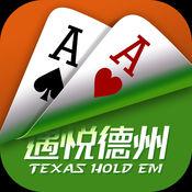 遇悦•德州扑克