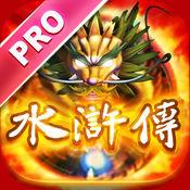 水浒传老虎机 1.1.5专业版