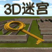 3D迷宫 5.8