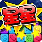 消灭糖果4.1.0 官方版