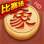 中国象棋HD•博...