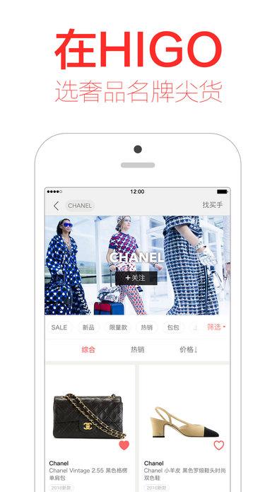 HIGO-全球时尚发现平台