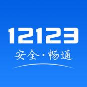 交管12123 1.3.1