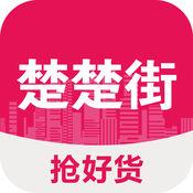 楚楚街 3.7.5