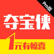 夺宝侠(Pro版)- 全民零钱天天来夺宝 1.0..