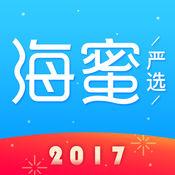 海蜜严选 5.3.1