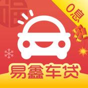 易鑫车贷 1.2.3