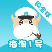 海淘1号 2.6.2