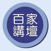 百家讲坛合集 1.1.5