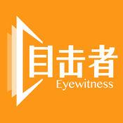 财新目击者 - 每日高清新闻图片精选 HD 2.1.3