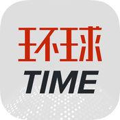 环球TIME 7.1.0