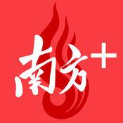 南方Plus-广东头条新闻资讯平台 3.2.0