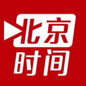 北京时间 3.2.0 For iPhone