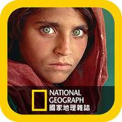 《國家地理》雜誌中文版  CT 2.0.5