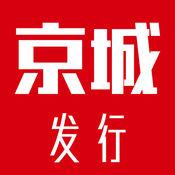 京城发行 1.0.2