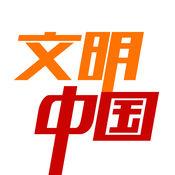 文明中国 2.1.1