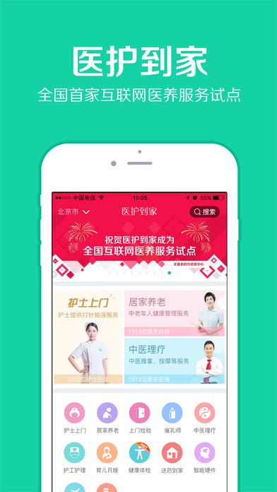 医护到家-中国首家医生护士上门服务平台app下载_医护
