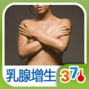 乳腺增生推拿- ...