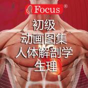 人体解剖和生理...