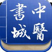 中医书城 2.1.0