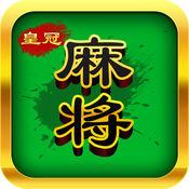 麻将-最好玩的百人麻将,川麻,双人,武汉麻将,打比赛合集 3.