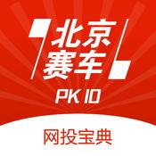 北京赛车PK10网投宝典 1.0