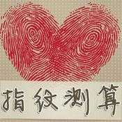 指纹测算-扫描手心掌纹,查看情侣配对运势