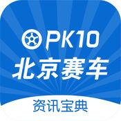 北京赛车PK10资讯宝典 1.0