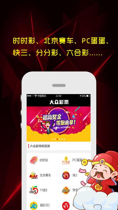 华军软件园 软件分类 ios软件 休闲娱乐 大众彩票  软件截图