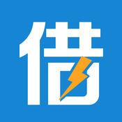 闪电借款 2.5.1