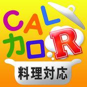 CALカロリーR