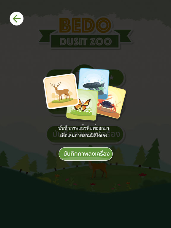 Bedo Dusit Zoo