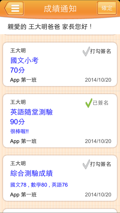 App寶貝通2