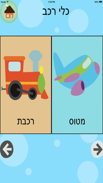 Baby Hebrew