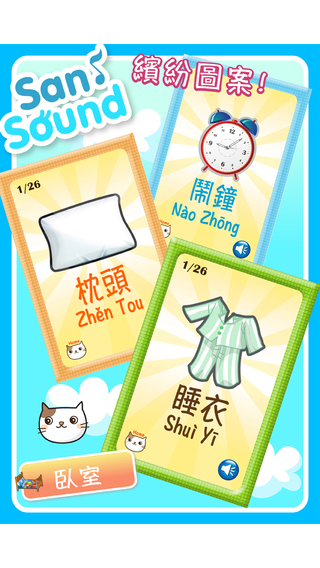 Baby Flash Cards ~ Mandarin ~ Vol.2