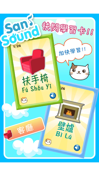 Baby Flash Cards ~ Mandarin ~ Vol