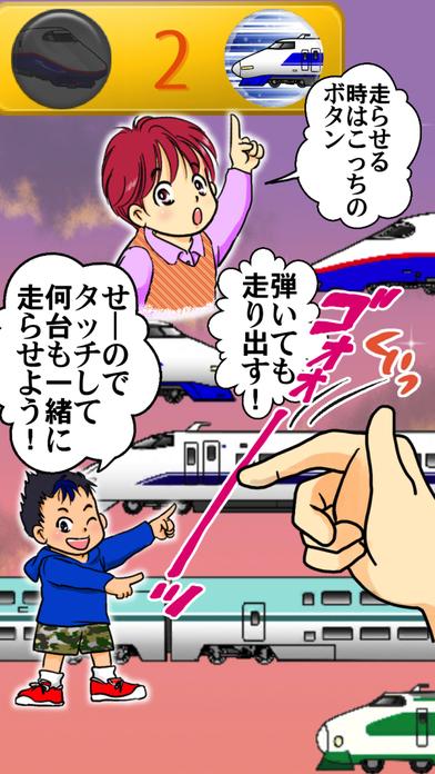 "Baby Game - Bullet Train ""Shinkansen"" GO2"