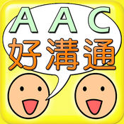 AAC好溝通