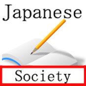日本学术会 100
