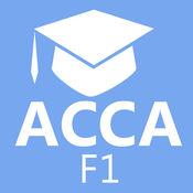 ACCA F1 Exam Kit