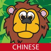 Animal 101 Chinese 1.2