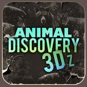动物发现3D 2