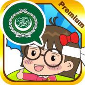 Arabic conversation master [Premium] 1.2.1