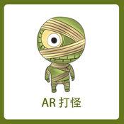 AR打怪 1.0.5