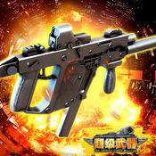 AR枪械大师
