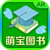 AR萌宝图书