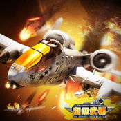AR空天战争 1
