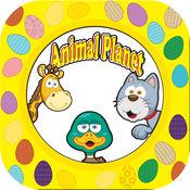 Baby Animal Planet Pro